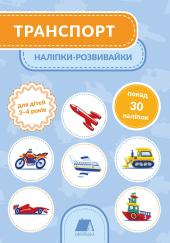 Транспорт. Наліпки-розвивайки (3-4 роки) - фото обкладинки книги