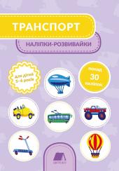 Транспорт. Наліпки-розвивайки (5-6 років) - фото обкладинки книги