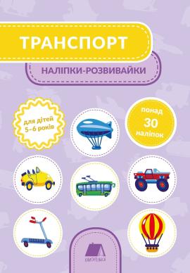 Транспорт. Наліпки-розвивайки (5-6 років) - фото книги