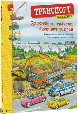 Транспорт. Велика книга. Автомобіль, трактор, екскаватор, кран - фото книги