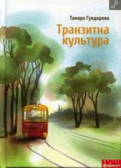 Транзитна культура - фото обкладинки книги