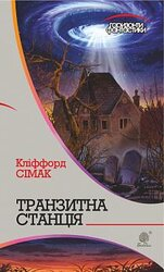 Транзитна станція - фото обкладинки книги