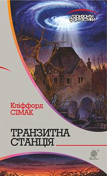 Транзитна станція - фото книги