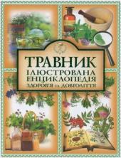 Травник. Ілюстрована енциклопедія здоров'я та довголіття. - фото обкладинки книги