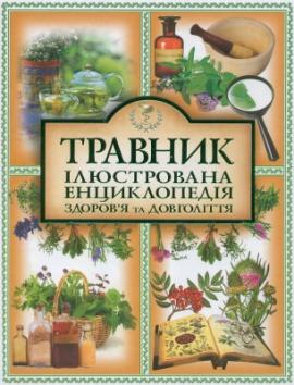 Травник. Ілюстрована енциклопедія здоров'я та довголіття. - фото книги