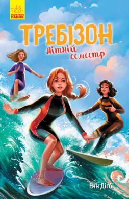 Требізон. Літній семестр - фото книги