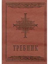 Требник - фото обкладинки книги