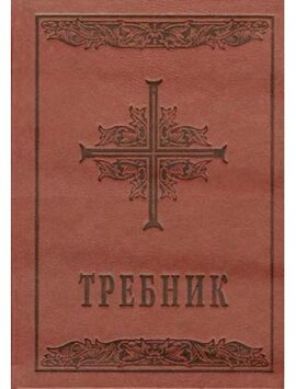 Требник - фото книги