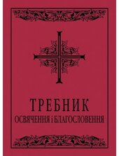 Требник: освячення і благословення - фото обкладинки книги