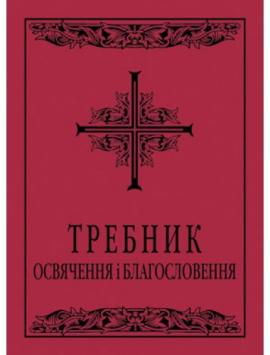 Требник: освячення і благословення - фото книги