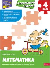 Тренажер. Комплексний. Математика. 4 клас - фото обкладинки книги