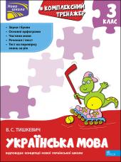 Тренажер. Комплексний. Українська мова 3 клас - фото обкладинки книги