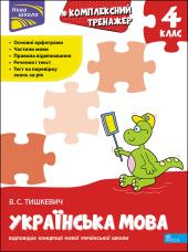 Тренажер. Комплексний. Українська мова 4 клас - фото обкладинки книги