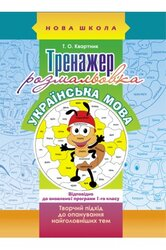 Тренажер-розмальовка. Українська мова - фото обкладинки книги