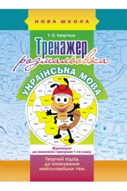 Тренажер-розмальовка. Українська мова - фото книги