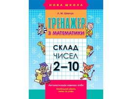 Тренажер з математики. Слад чисел 2-10 - фото книги