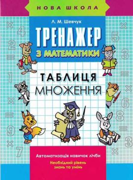 Тренажер з математики. Таблиця множення - фото книги