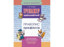 Тренажер з української мови. Правопис префіксів - фото книги