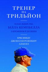 Тренер на трильйон. Правила лідерства Білла Кемпбелла з Кремнієвої долини - фото обкладинки книги