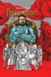 Третій фронт - фото обкладинки книги