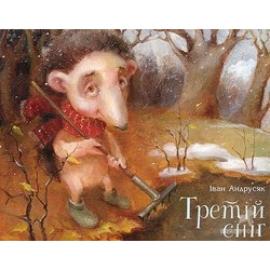Третій сніг - фото книги