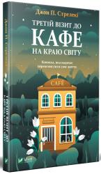 Третій візит до кафе на краю світу - фото обкладинки книги