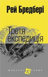 Третя експедиція - фото обкладинки книги