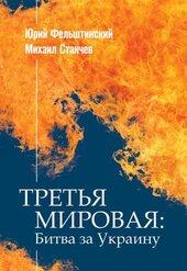 Третья мировая: битва за Украину - фото обкладинки книги
