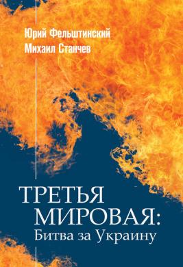 Третья мировая: битва за Украину - фото книги