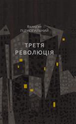 Третя революція - фото обкладинки книги