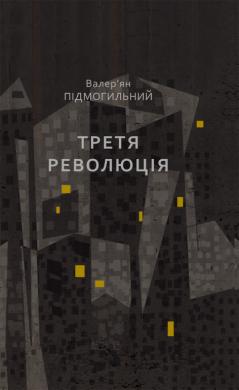 Третя революція - фото книги