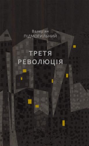 Книга Третя революція