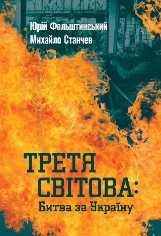 Електронна книга Третя світова: битва за Україну
