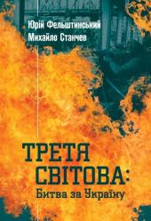 Третя світова: битва за Україну - фото обкладинки книги