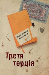 Третя терція - фото обкладинки книги