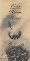 Тріада слов'янської поезії - фото обкладинки книги