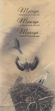 Тріада слов'янської поезії - фото книги