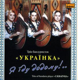 Тріо бандуристок Українка «Я їду додому!..» - фото книги