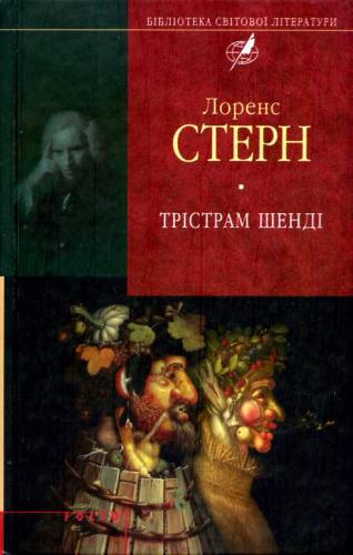 Книга Трістрам Шенді