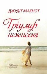 Тріумф ніжності - фото обкладинки книги