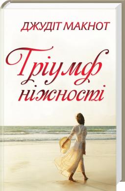 Тріумф ніжності - фото книги