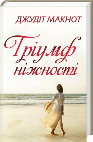 Книга Тріумф ніжності