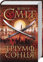 Тріумф сонця - фото обкладинки книги