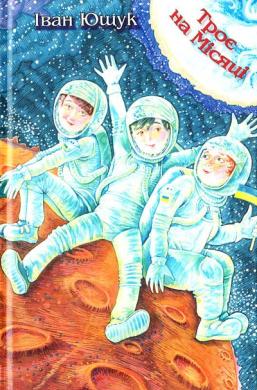 Троє на Місяці - фото книги