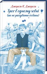 Троє в одному човні (як не рахувати собаки) - фото обкладинки книги