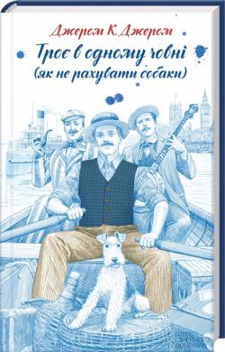Троє в одному човні (як не рахувати собаки) - фото книги