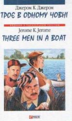 Троє в одному човні (як не рахувати собаки)/Three Men in a Boat (to say nothing of the Dog) - фото обкладинки книги