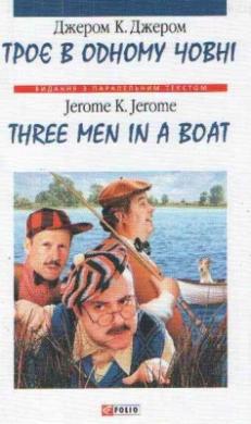 Троє в одному човні (як не рахувати собаки)/Three Men in a Boat (to say nothing of the Dog) - фото книги