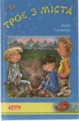 Троє з міста - фото обкладинки книги