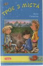 Книга Троє з міста